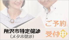 所沢市特定健診